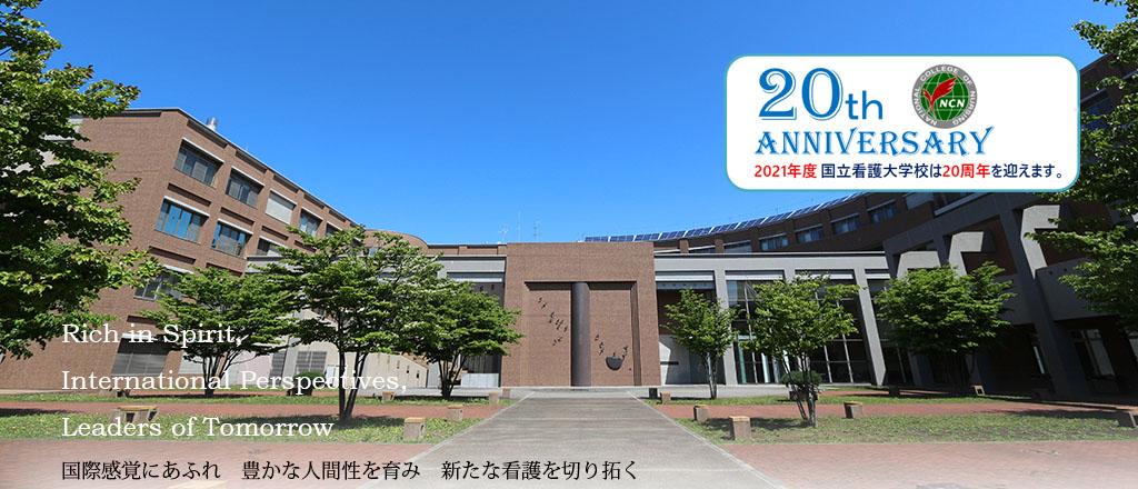 2021 国立 発表 大学 合格